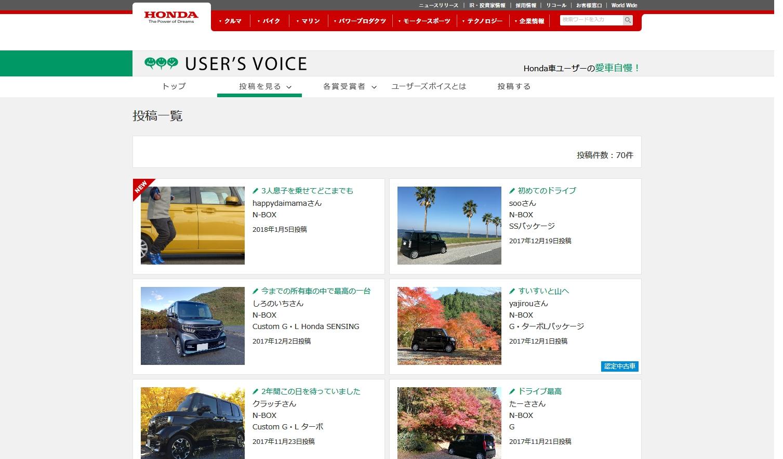 Honda車オーナーのクルマの購入のきっかけや愛車への想いが掲載されているホンダ公式HPサイト「ユーザーズボイス」「クルマ購入体験記」♪