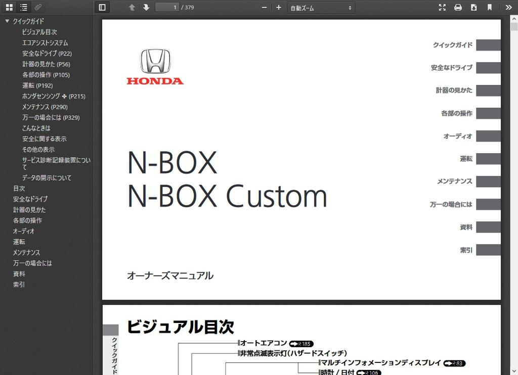 ホンダ新型N-BOX/N-BOX Customの取扱説明書閲覧・ダウンロードサービス♪