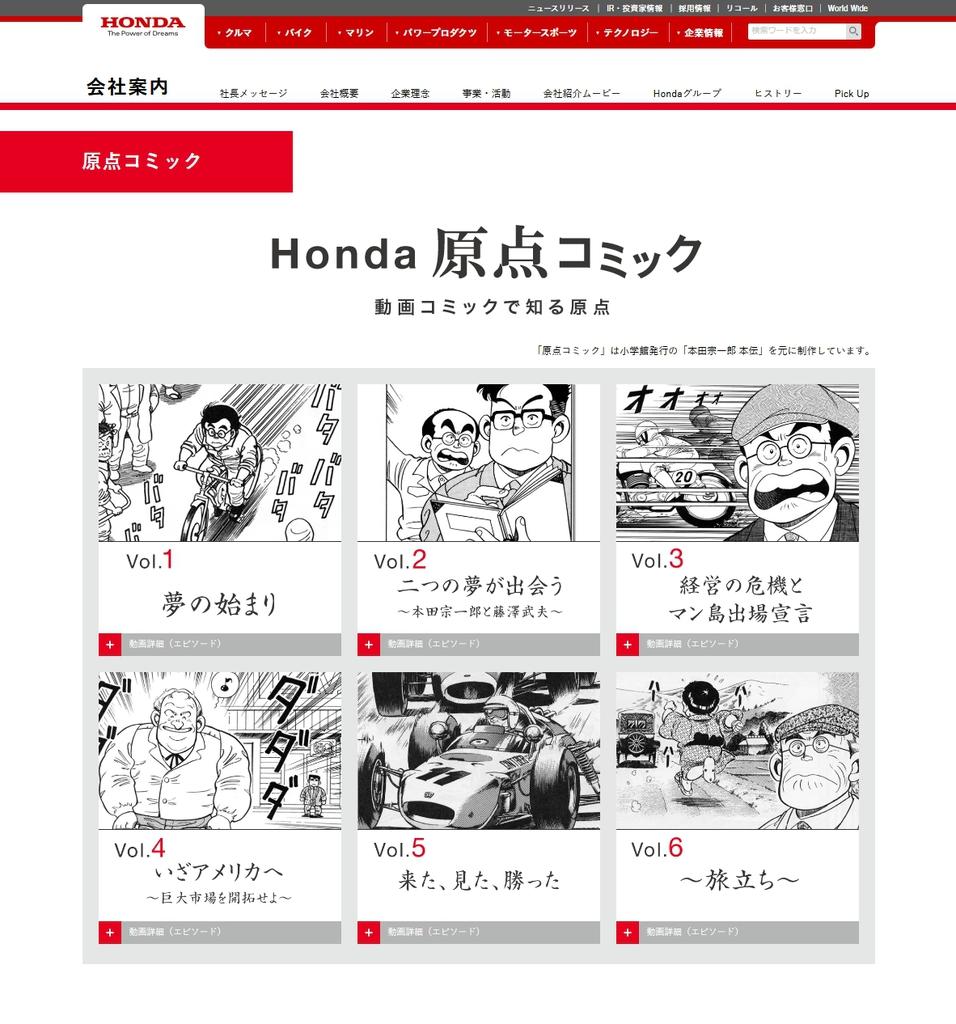 ホンダが公開している『本田宗一郎』の伝記!動画コミック「原点コミック」が面白い^^