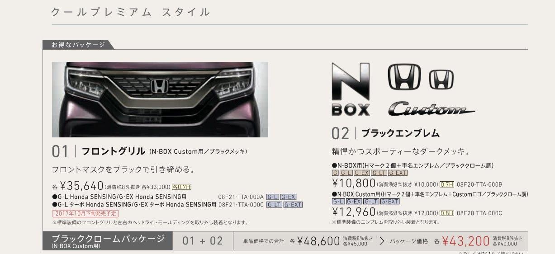 新型N-BOXカスタムのナンバーを白ナンバーに変更しました^^【東京オリンピック特別仕様ナンバー寄付金なし仕様】