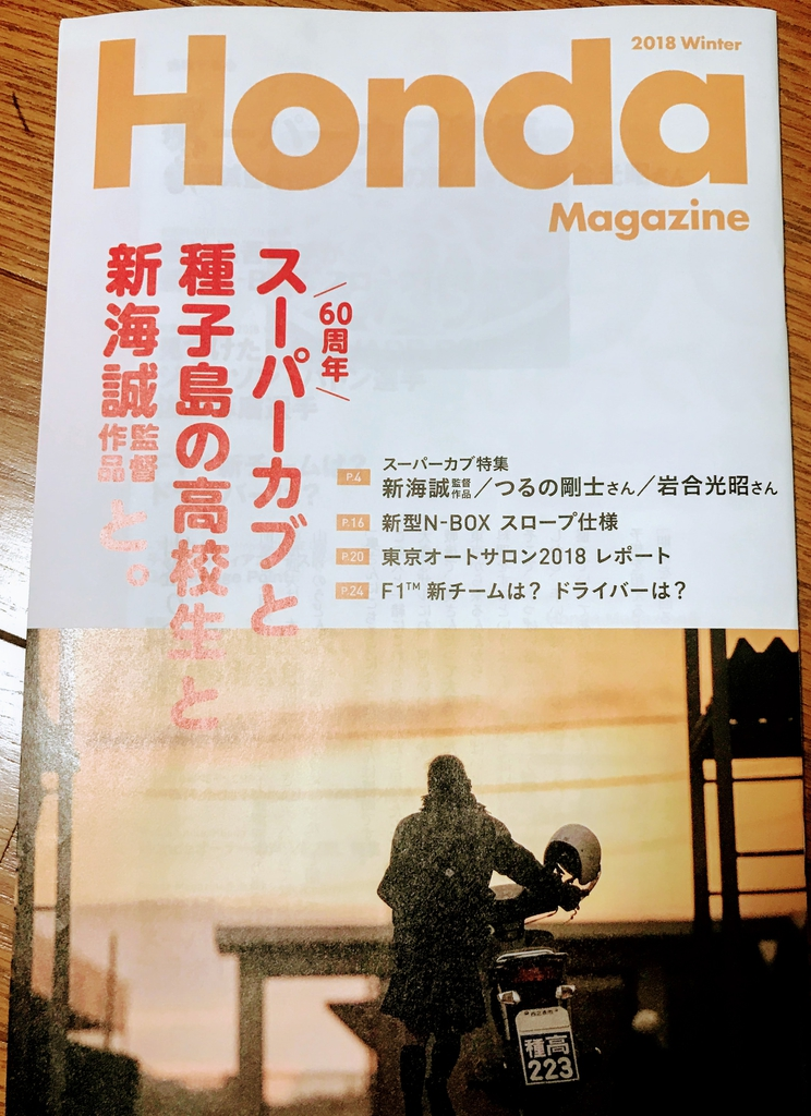 Honda Magazine最新号が届きました^^ちなみにHonda Magazineはpdfダウンロードも可能です♪