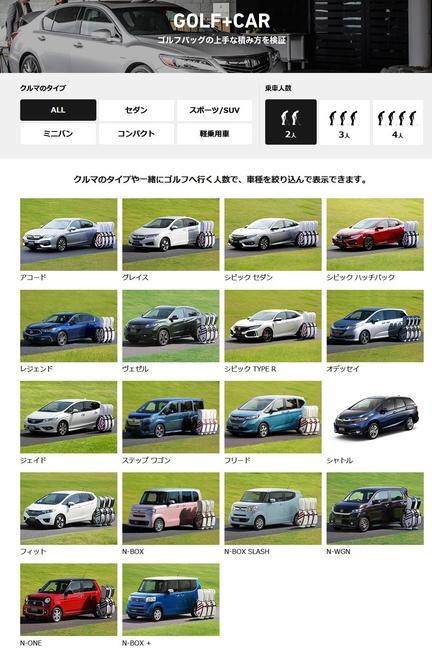 ホンダ車の車種別ゴルフバッグの積み方と積める数の紹介ページ!