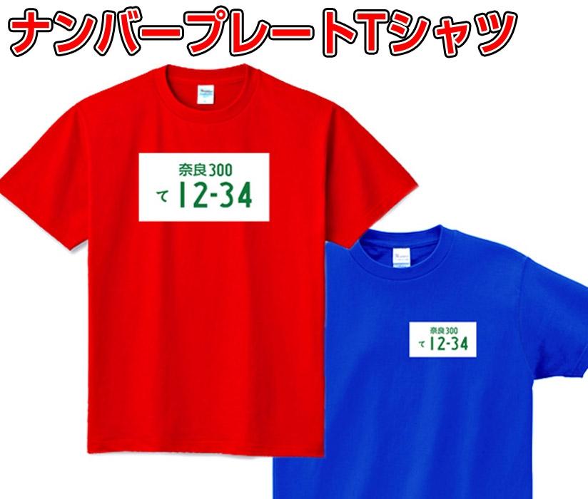 愛車のナンバープレートをTシャツに入れられるカスタムTシャツが販売中!ポロシャツ、パーカー、ジャージも可能だそうです^^;