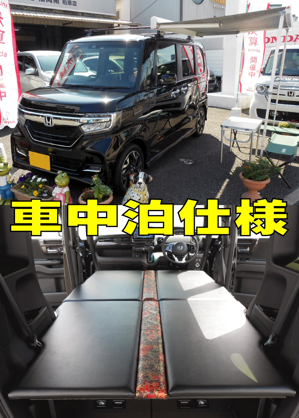 なんとホンダディーラーの車中泊仕様の新型N-BOX&N BOX Customカスタムターボが販売中!