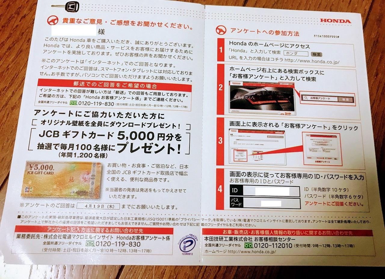 Hondaから購入後アンケートのハガキが届いてオリジナル壁紙がダウンロードできるというので回答してみましたが・・・