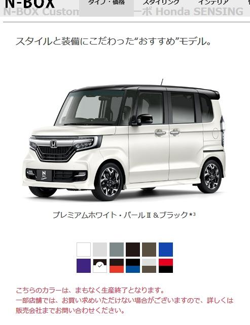 新型N-BOX /N-BOXカスタムの白と白&黒のボディカラーが生産終了?