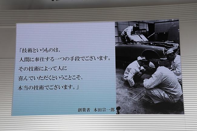 新型「N-BOX スロープ仕様」発表会で紹介された技術についての本田宗一郎氏の言葉こそがホンダスピリッツ!