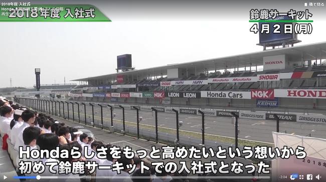 2018年Hondaの入社式は鈴鹿サーキットで実施されたそうです^^