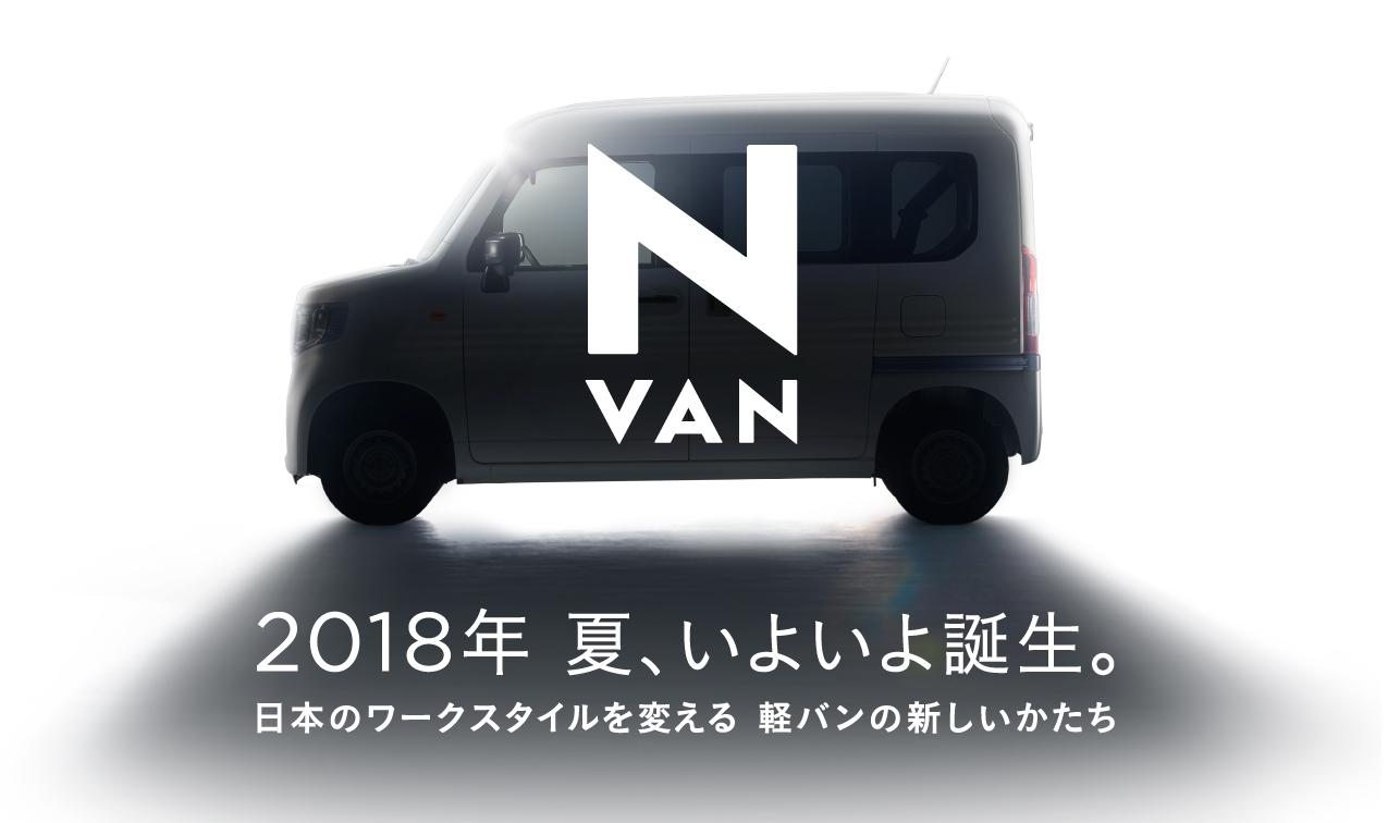 ホンダの新たなNシリーズ「N-VAN」のティザーサイトがオープン!!