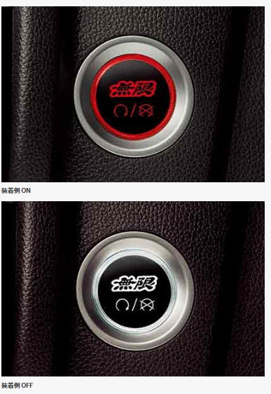 気になる新型N-BOXの無限パーツvol.1「無限エンジンスタート/ストップスイッチボタン」