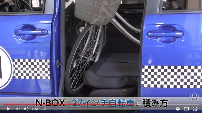 新型N-BOXに27インチ自転車の載せ方・積み方は?