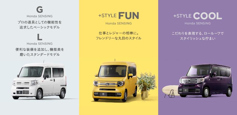 ホンダ新型「N-VAN」のデザイン発表!公式画像・グレード構成が発表されました♪日常利用車としても人気でるかも^^