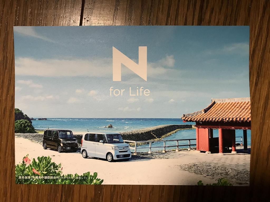 ホンダからN-BOX「N for Life」のゆうメールが届きました^^Nグッズ3割引コードが付いてました♪