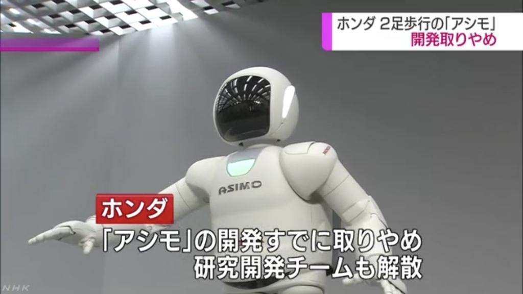 NHKニュースの「ASIMO開発終了」報道からのホンダ広報部の正式コメント!