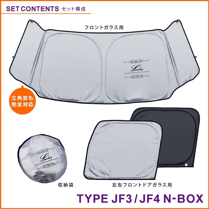 新型N-BOX(JF3,JF4)専用設計のフロントガラス用サンシェード!コスパ重視か高級品を選ぶか悩ましい(汗