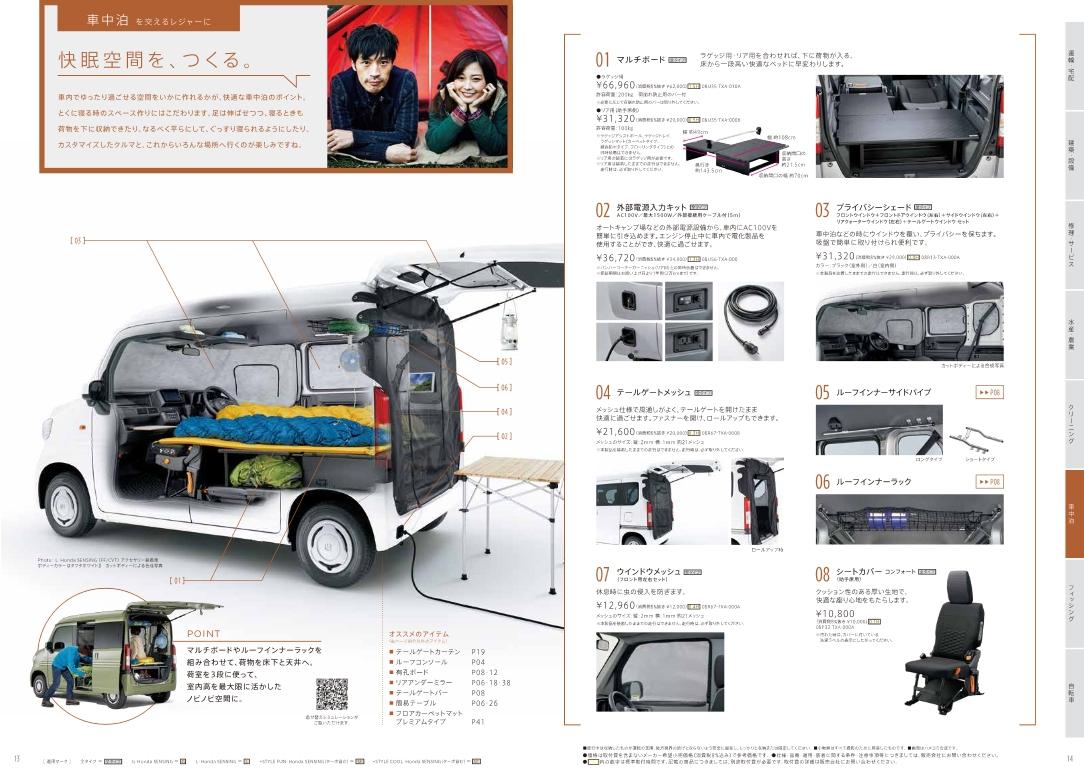 はたらくクルマ新型車「N-VAN」のアクセサリーカタログのオプションアイテムが便利で魅力的すぎるので紹介します♪