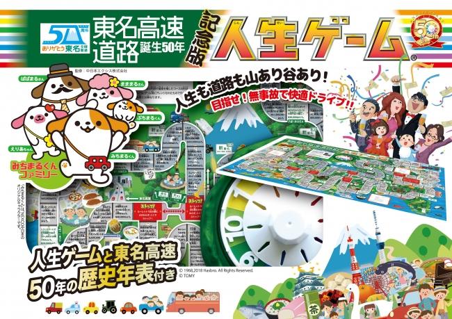 先着5万5555名!東名高速バージョンの人生ゲームが楽しめる「50周年記念版人生ゲーム」(A2四つ折パンフレット)がSA・PAで貰えます^^