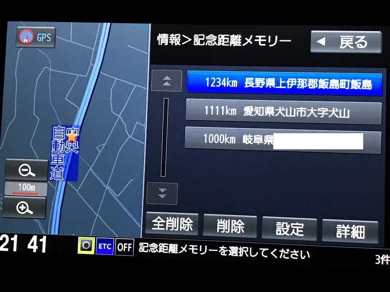 愛車N-BOXのHonda純正インターナビ「VXU-185NBi」の記念距離メモリー表示が面白い^^