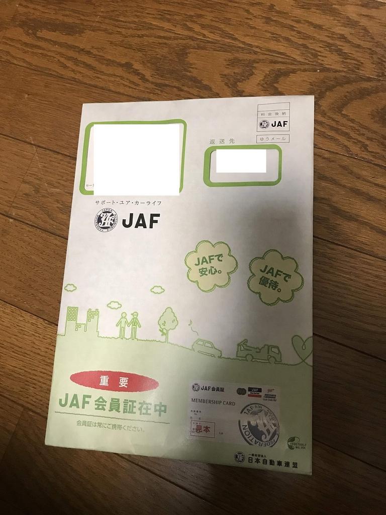 新型N-BOX契約時にJAFが1年間無料だそうで入会申込みして会員証が送られてきました^^