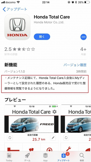 Honda Total Careアプリでディーラーでの点検整備情報が参照できるようになりました^^