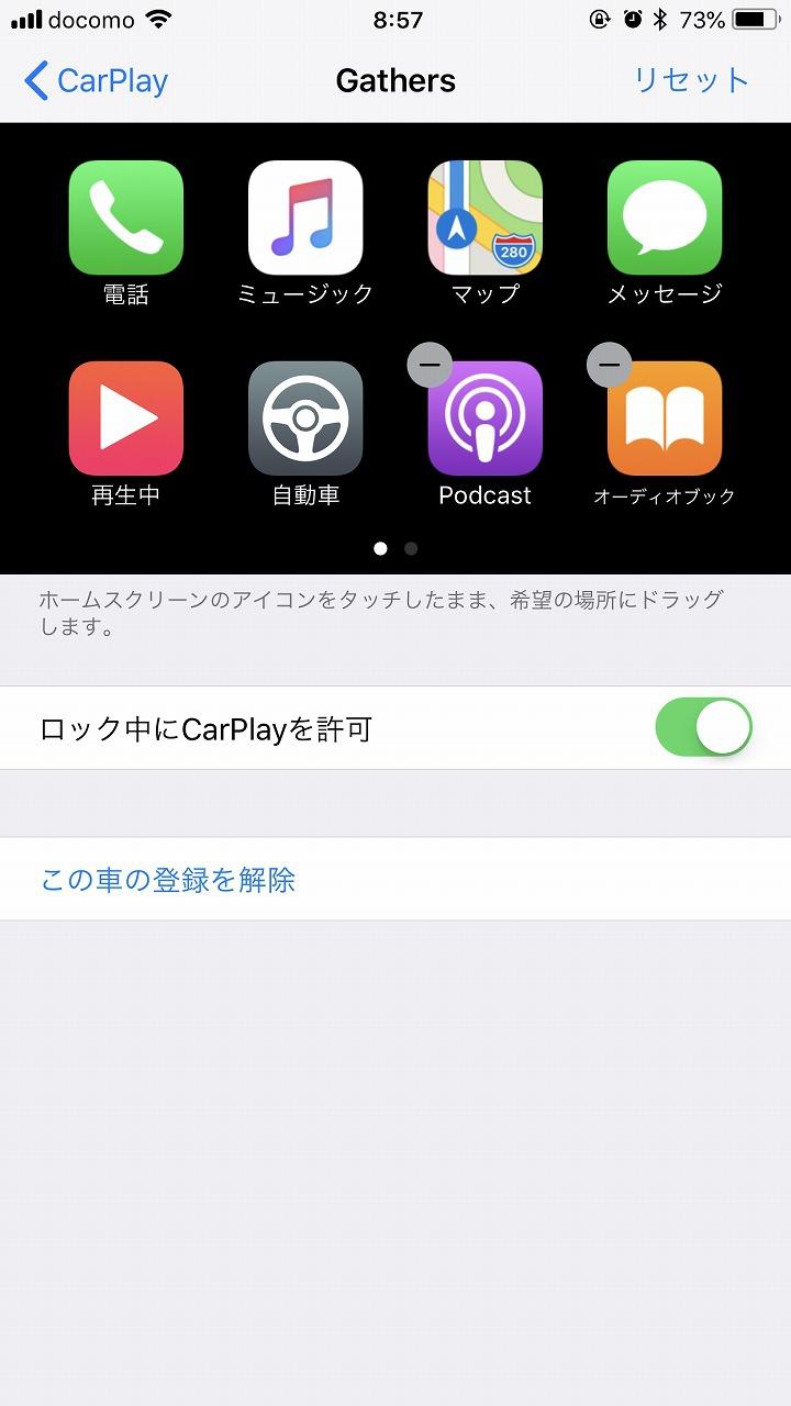 新型N-BOXのCarPlay対応純正ナビで「Googleマップ」が利用可能になりました♪CarPlayの設定方法など。