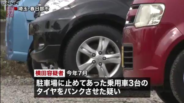 車のタイヤパンク被害160台の器物損壊事件で29歳男が逮捕!