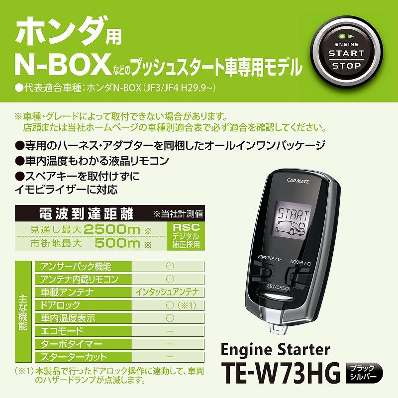 社外品初!スペアキー不要のN-BOX用「リモコンエンジンスターターW73HG(TE-W73HG)」発売!