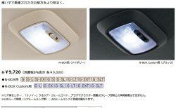 新型N-BOXの広大なリアスペースを明るくする室内中央に取り付ける「LEDルーム照明」オプションが気になる^^