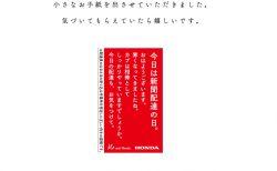 ホンダが10/21新聞配達の日に粋な新聞広告を掲載!これは素敵すぎる^^