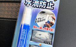 リアカメラ水滴防止スプレーを買ってN-BOXをコーティングしてみました♪