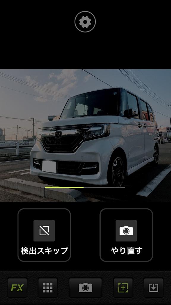 スマホで撮った写真のナンバープレートを隠すiPhone/Androidアプリ「Automo Camera」