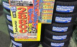 イエローハットでスタッドレスタイヤの価格を見てきました。激安スタッドレス、ヨコハマ・アイスガード6とブリヂストン・ブリザックVRX2の価格は?