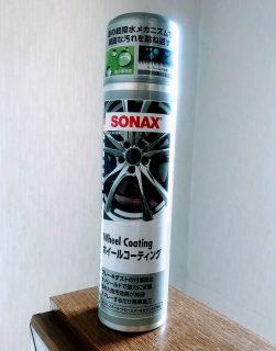 ホイールの汚れ保護のために「SONAX(ソナックス) ホイールコーティング」を買ってみました^^