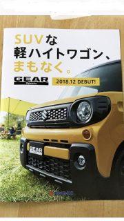 スズキからスペーシアのSUVモデル「スペーシア ギア」が12月発売!!これは売れそう!