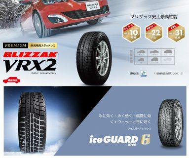 【ブリザックVRX2 vs アイスガード6】新型N-BOXカスタムのスタッドレスホイール&タイヤ選び【タイヤ最終ジャッジ編】