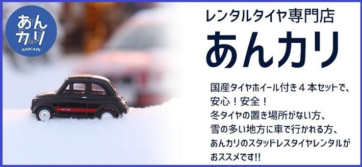 スタッドレスタイヤがネットで借りられるタイヤレンタル専門店「あんカリ」スタート!