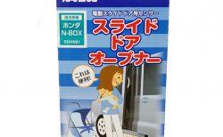 オートバックスからN-BOXの用のハンズフリー、スライドドアオープナー発売!純正との違い、価格差は?