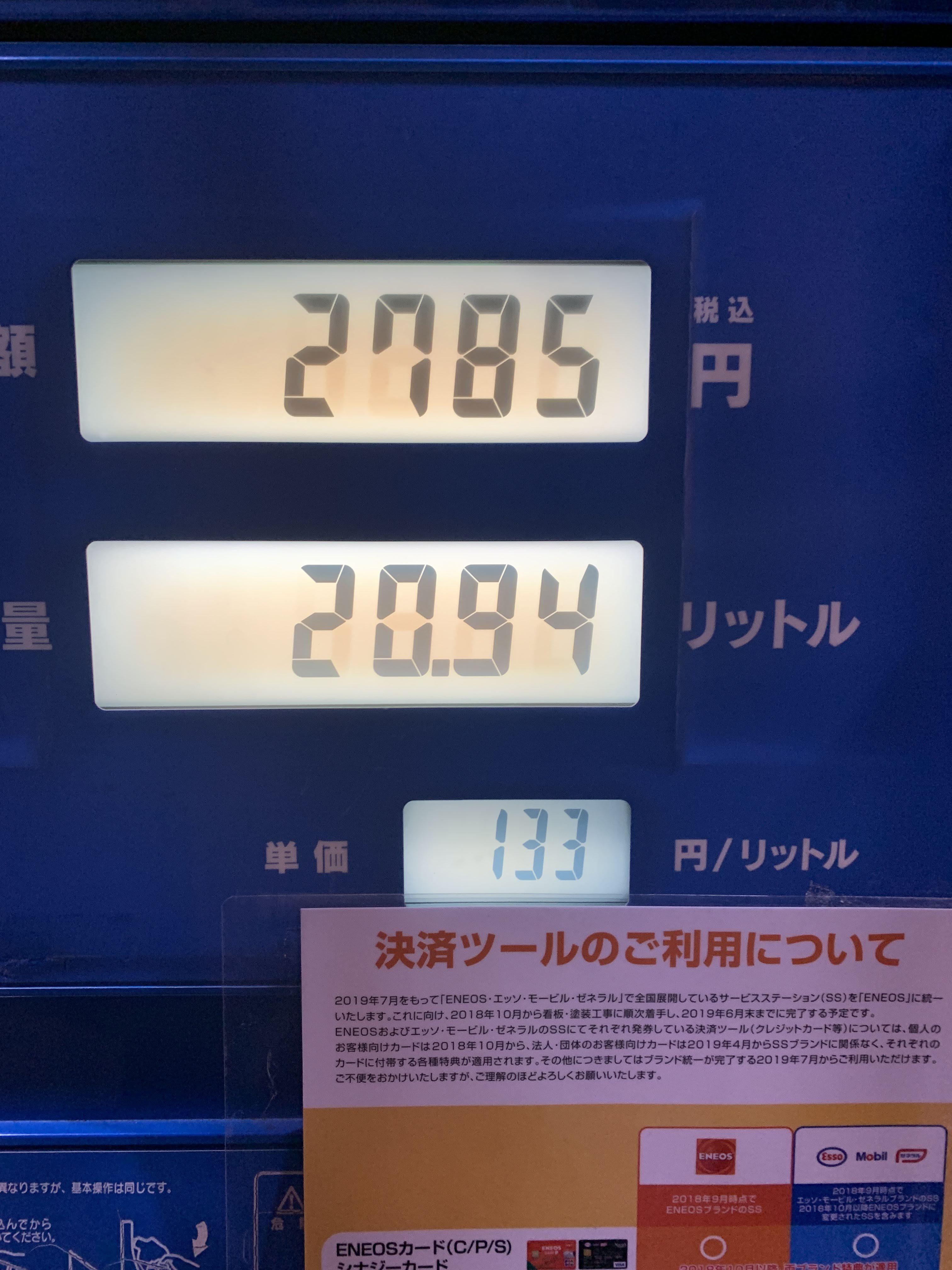 ガソリン価格が下がってきましたね♪