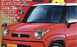 ニューモデルマガジンXのホンダが軽自動車撤退を検討!が気になったのでMAG Xの最新号を読んでみました。。。