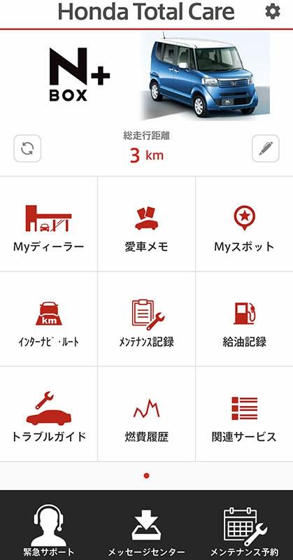 ホンダ車のネット連携「Honda Total Care」は車種別、搭載機能による表示の違いについて