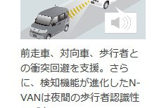 「N-VAN」の衝突軽減ブレーキ(CMBS)は「N-BOX」より高性能!?ホンダ車で初めて夜間歩行者対応車両でJNCAP満点!!