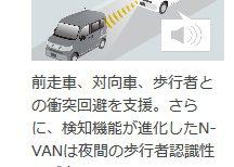 「N-VAN」の衝突軽減ブレーキ(CMBS)は「N-BOX」より高性能!?ホンダ車で初めて夜間歩行者対応車両でJNCAP満点!!