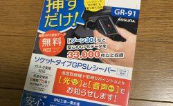 シガーライターソケットに挿すだけのセルスターの速度取締機GPSレシーバー「GR-91」を買ってみました^^