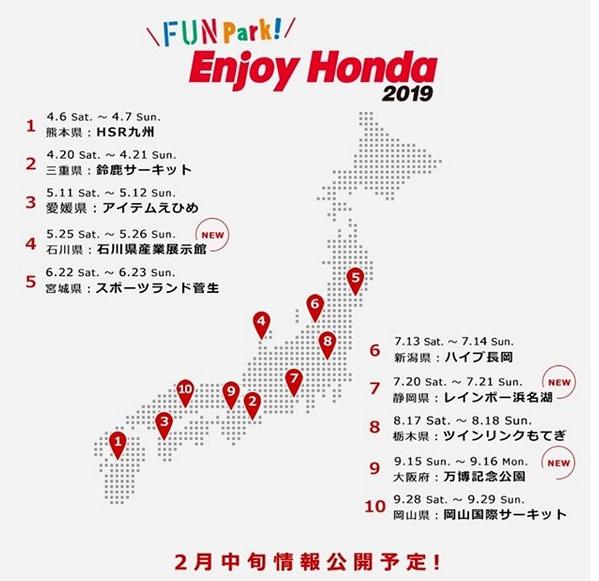 ホンダファンへの感謝イベント「Enjoy Honda 2019」開催スケジュール決定!今年はもてぎなど日本全国10ヵ所で開催!