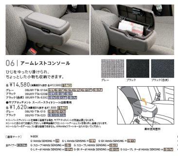 N-BOXのベンチシートとスーパスライドシート両方に装着可能なひじをゆったり掛けられ小物も収納できる「アームレストコンソール」オプションについて。