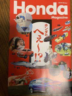Hondaマガジン最新号(2019年冬号)が届きました^^
