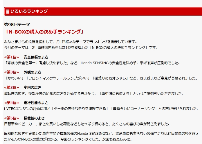新型N-BOX/N-BOXカスタムの購入の決め手ランキングトップ5は?どれも納得ですね^^