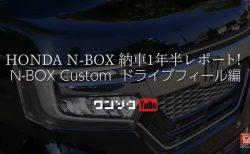 レスサスオーナーのN-BOXカスタムYoutubeインプレ動画の続編がアップされました^^気になる走りの評価は?