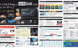 なんと既存のバックカメラが使えるドライブレコーダー 『セルスター CS-31F』が発売!