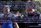 【祝】F1ホンダ11年ぶりの表彰台!おめでとうございます\(^o^)/